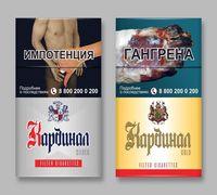 Предлагаю к продаже сигареты с акцизом рф в низком ценовом сегменте, полный пакет документов, форма