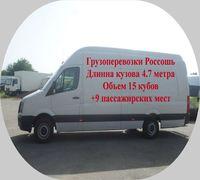 Грузо перевозки по всей России и СНГ(кроме Украины) Попутные грузы в г.Россошь и в сторону юга Ворон...