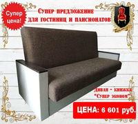 Уважаемые клиенты, самая большая оптово-розничная мебельная база в Крыму «Мебель-Шоп» предлагает ваш...