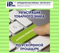 Юридическая фирма Ай Пи Про: оформление патентов на изобретения, промышленные образцы, полезные моде...