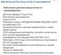 Детская одежда от 0 до 5 лет Российское производство Только опт!!! Работаем только с ЮРИДИЧЕСКИМИ ЛИ...