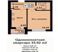 Продается 1 комн квартира в новостройке на ул. Елизаветинская, кирп., 8/9 эт., лифт, 34/14.4/8.9 кв