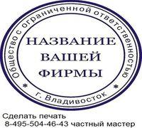 Сделать печать по оттиску у частного мастера в Москве. Заказать печать по интернету не вставая с див...