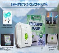 «АЛТАЙ» -озонатор, имеет гарантию 36 месяцев. Срок службы 8-10 лет. Имеет технологию 2в1(озонатор и