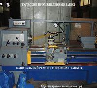 Токарный станок 16к20 с ремонта с заводскими нормами точностями с гарантией и проверкой в работе