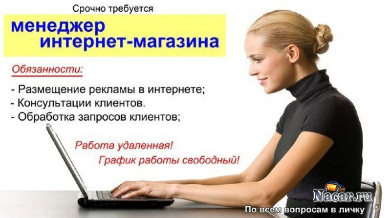 вакансия продавца в интернет магазин удаленная работа