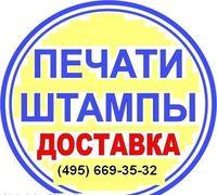 Сделать печать за день конфиденциально. Частный мастер в Москве изготовит печать по оттиску, копию ш...