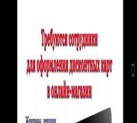 Требуется сотрудник в интернет магазин по оформлению дисконтных карту.  Оплата–оклад от 16 000 руб