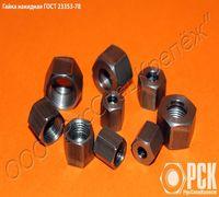 Накидные гайки ГОСТ 23353 применяются в резьбовых соединениях трубопроводов, арматуре и гидропневмоо...