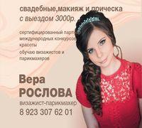 Парикмахер - визажист на дом или в салоне в Москве Рослова Вера Дипломированный специалист любящий с...