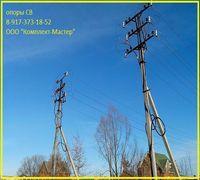 Производим: - Опоры СВ (стойки ЛЭП) в ассортименте: СВ 95, 110, 105, 164-12, СНВ 7-13, СЦс и др. - П...