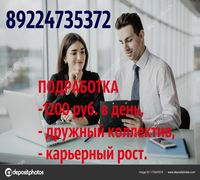 Требования: ответственность, желание работать, легко обучаемость; Обязанности: приём и регистрация з...
