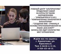 Учебный Центр Альтернатива продолжает набор на курсы по таким направлениям: - Компьютер и Я (5 кл.);...