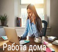Специалист по маркетингу и рекламе Обязанности Расширение клиентской базы и её курирование только в