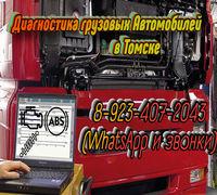 Выполняем компьютерную диагностику грузовых автомобилей на территории Томска и Томской области: -Чте...