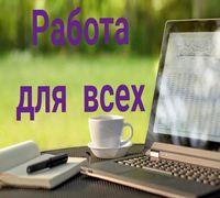 Работа заключается в оказании рекламно-информационных онлайн-услуг крупной международной компании. О...