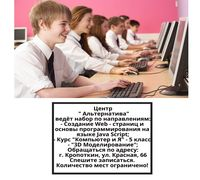 ЦЕНТР «АЛЬТЕРНАТИВА» Приглашает Вас на курсы по таким направлениям:  - «Создание Web – страниц и ос...