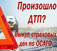 Наша компания занимается выкупом страховых дел по ДТП в Краснодаре и всему Краснодарскому краю. Раб...