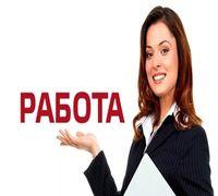 Обязанности: - работа с первичными документами - частичный прием телефонных звонков Требования:-Испо...