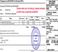 Бухгалтер оказывает весь спектр услуг бизнесу. Счет-фактуры, товарные накладные, копии чеков с подт...