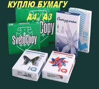 Куплю офисную бумагу формат А4, А3. Любых производителей: Светокопи, Снегурочка, Балет, Ксерокс и т