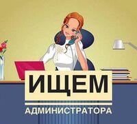 Администратор. (работа только в интернет) Срочно набираем сотрудников! Работа только в интернет, бе...