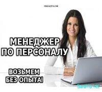 Обязанности : - привлечение новых сотрудников, - размещение информации в интернете, - обработка почт...
