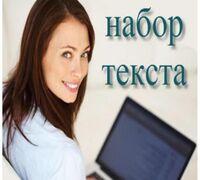  Требования: Знание ПК (офисные программы); Умение легко или быстро обучаться; Умение быстро осваив...
