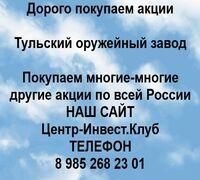 Покупаем акции Тульский оружейныйзавод и любые другие акции по всей России. Покупка акций Тульскийо...