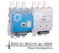  В наличии выключатели на ток до 1000А: ВА5541 250А; ВА 5541 400А; ВА55-41 630А; ВА 55-41 1000А ВА5...