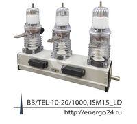  Вакуумные выключатели: ISM15_LD_(46) 1000А; ISM15_LD_(47) 1000А; ISM15_LD_(48) 1000А; ISM15_SHELL_...
