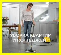 Предлагаю услуги по уборке квартир, домов и офисов. 6-00 до 24-00.тел.8(953)877-56-11.Уборка кварти...