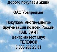 Покупаем акции ОАО Уралредмет и любые другие акции по всей России  Покупка акций Уралредмет в любом