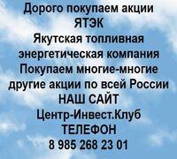 Покупаем акции ЯТЭК и любые другие акции по всей России  Покупка акций ЯТЭК в любом городе  У нас лу...