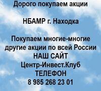 Покупаем акции НБАМР и любые другие акции по всей России  Покупка акций НБАМР в любом городе  У нас