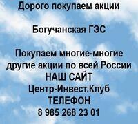 Покупаем акции Богучанская ГЭС и любые другие акции по всей России  Покупка акций Богучанская ГЭС в