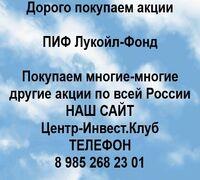 Покупаем акции ПИФ Лукойл-Фонд и любые другие акции по всей России  Покупка акций ПИФ Лукойл-Фонд в