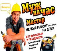 Предоставляющая услуги от мелкого ремонта квартир и офисов, а также услуги по проведению электромон...