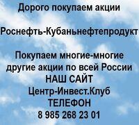 Покупаем акции Кубаньнефтепродукт и любые другие акции по всей России  Покупка акций Кубаньнефтепрод...