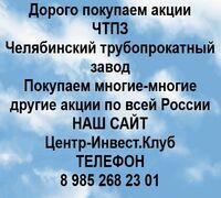 Покупаем акции ЧТПЗ и любые другие акции по всей России  Покупка акций ЧТПЗ в любом городе  У нас лу...