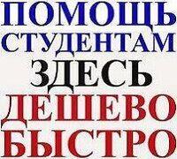 Оказание помощи ДЛЯ СТУДЕНТОВ: -Высшая математика (все дисциплины) -Экономика (разные разделы) -Физ...