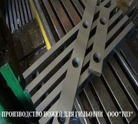 Нож 540х60х16мм комплект 8 штук для гильотин сталь 6хс,6хв2с, х12мф в Москве. Ножи гильотинные в на...