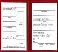 Допуск по электробезопасности для монтажника или плотника, электрика очень востребованный документ