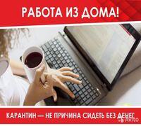 Требуется Онлайн-консультант интернет-магазина девушка-женщина от 25-50 лет, удалённо, Оплата от 15...