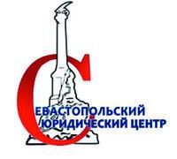 Предстоит судебное разбирательство? Мы поможем Вам!  Севастопольский Юридический Центр представит В...