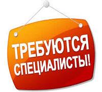 Заработная плата: На первых порах от 700 до 10 000 рублей. От 50 000 и выше через 6 месяцев. Требова...