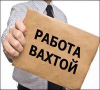Работа вахтой в Москве комплектовщиком с проживанием, на склад чая.  Открыты свежие вакансии(актуал...