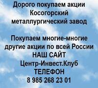 Покупаем акции Косогорскийметаллургический завод и любыедругие акции по всей России  Покупка акций