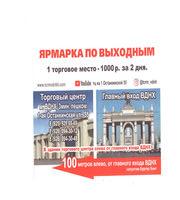 Реализация Вашего товара на выставке-ярмарке по выходным и на постоянной основе Москва на ВДНХ в ТЦ
