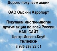 Покупаем акции ОАО Омский аэропорт и любые другие акции по всейРоссии  Покупка акций Омскийаэропорт